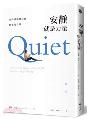 安靜-就是力量:內向者如何發揮積極的力量