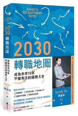 2030轉職地圖 : 成為未來10年不被淘汰的國際人才 = Sandy