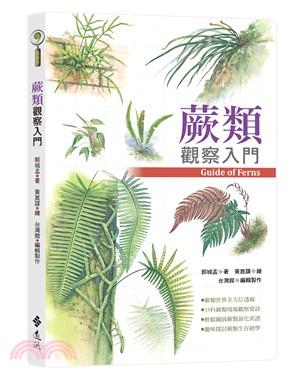蕨類觀察入門 = Guide of ferns