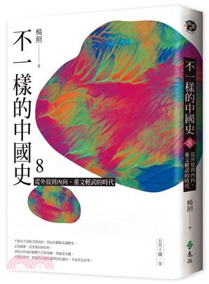 不一樣的中國史,從外放到內向,重文輕武的時代-五代十國、宋
