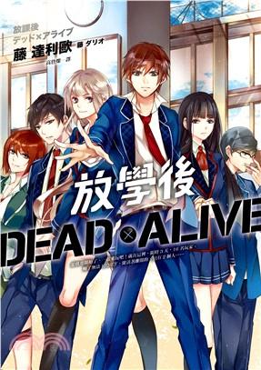 放學後DeadxAlive