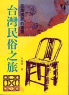 台灣民俗之旅