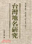 台灣地名研究