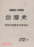 1600-1930台灣史:研究台灣歷史珍貴資料