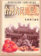 台灣的民間信仰