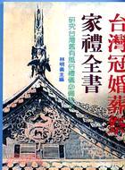 台灣冠婚葬祭家禮全書:研究台灣舊有風俗禮儀必備珍本
