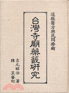 台灣寺廟藥籤研究:道教醫方與民間療術