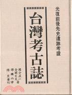 台灣考古誌:光復前後時期先史遺跡研究
