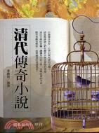 清代傳奇小說