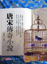 唐宋傳奇小說
