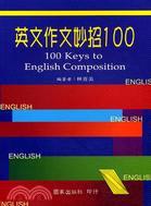 英文作文妙招100