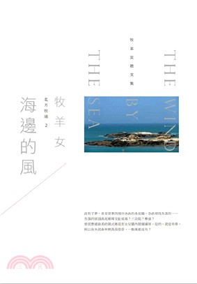 海邊的風 = The wind by the sea