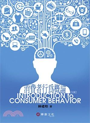 消費者行為概論