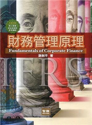 財務管理原理 =  Fundamentals of corporate finance /