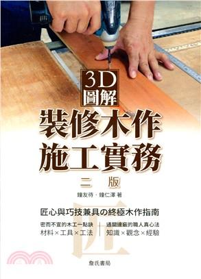 3D圖解裝修木作施工實務:匠心與巧技兼具の終極木作指南