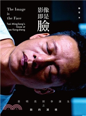 影像即是臉:蔡明亮對李康生之臉的凝視