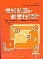 機械裝置的創意性設計