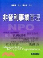 非營利事業管理 = Management for Nonprofit Organizations