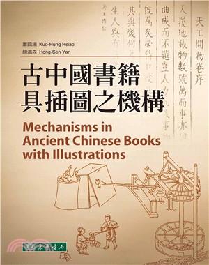 古中國書籍具插圖之機構