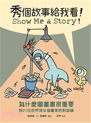秀個故事給我看! : 為什麼圖畫書很重要 : 與21位世界頂尖插畫家的對談錄