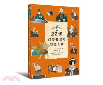 故事臺灣史 22個改變臺灣的關鍵人物