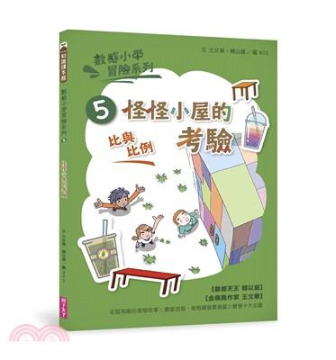 數感小學冒險系列. 5, 怪怪小屋的考驗 /
