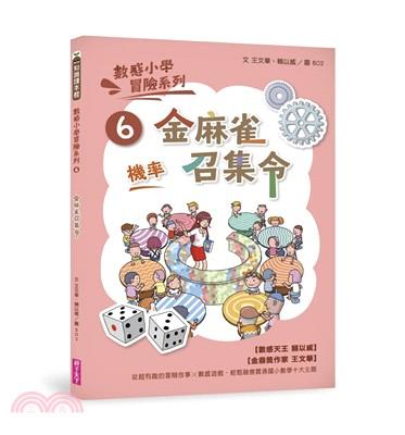 數感小學冒險系列. 6, 金麻雀召集令 /