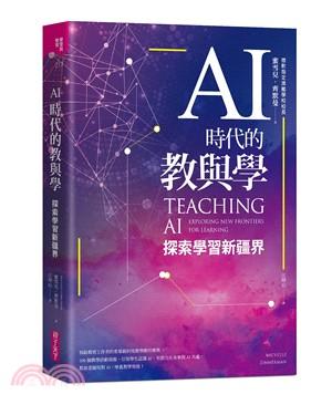 AI時代的教與學 : 探索學習新疆界
