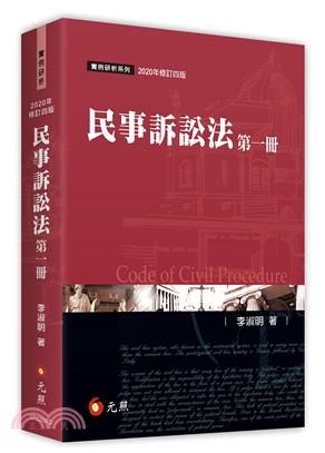 民事訴訟法