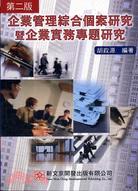 企業管理綜合個案研究暨企業實務專題研究
