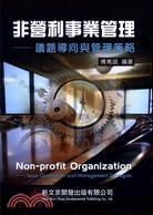 非營利事業管理 : 議題導向與管理策略