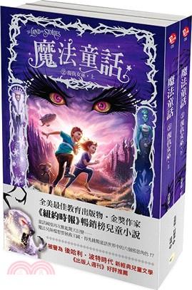 魔法童話. 2, 復仇女巫 /