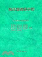 臨床營養師手冊