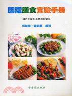 團體膳食實驗手冊