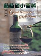 葡萄酒小百科