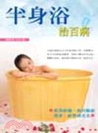 半身浴療治百病