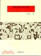 理性與浪漫的交織:中國建築美學論文集