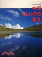 台灣高山植物群相