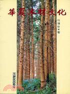 華夏木材文化