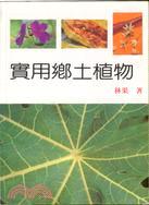 實用鄉土植物