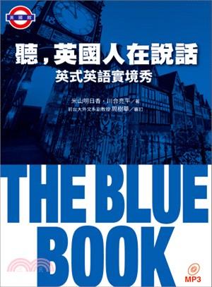 聽, 英國人在說話 :  The blue book 英式英語實境秀 /