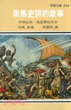 荷馬史詩的故事:伊利亞特.奧德賽的故事