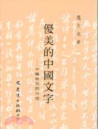 優美的中國文字