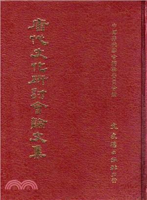 唐代文化研討會論文集