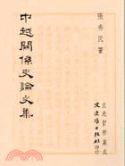 中越關係史論文集