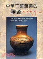 中華工藝至美的陶瓷