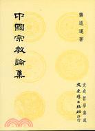 中國宗教論集