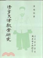 清季天津教案研究