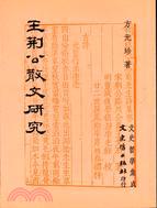 王荊公散文研究