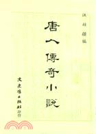 唐人傳奇小說